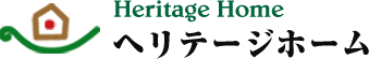 ヘリテージホームロゴ