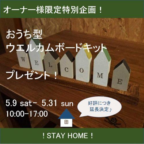 仙台エリアのオーナー様 へ!! 特別企画5月31日まで期間延長いたします !!