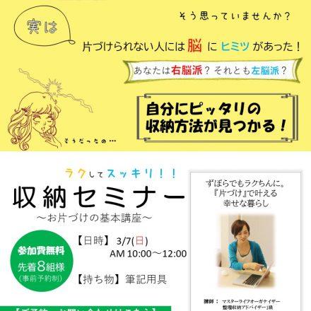 収納セミナー開催!!
